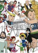 Peeping Life: Tezuka Pro – Tatsunoko Pro Wonderland