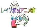 Rainbow no Anime Bako