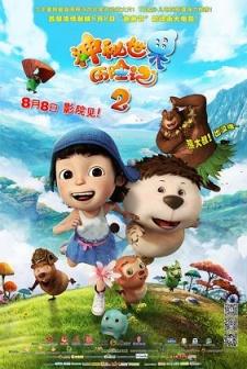Shenmi Shijie Lixian Ji 2
