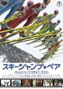 Ski Jumping Pairs: Road to Torino 2006