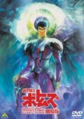 Soukou Kihei Votoms: Pailsen Files the Movie
