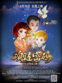 Youtai Nuhai Zai Shanghai 2: Xianglian Mima