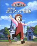 Ai Shoujo Pollyanna Story Specials