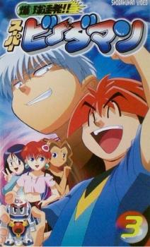 Bakukyuu Renpatsu! Super B-Daman Specials