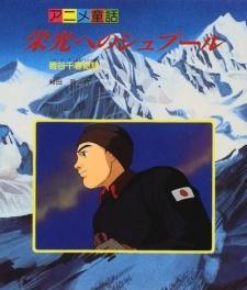 Eikou e no Spur: Igaya Chiharu Monogatari