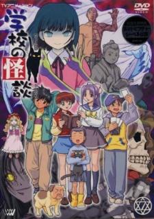 Gakkou no Kaidan: Kubinashi Rider!! Shi no Noroi