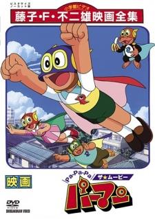 Pa-Pa-Pa the ★ Movie: Perman