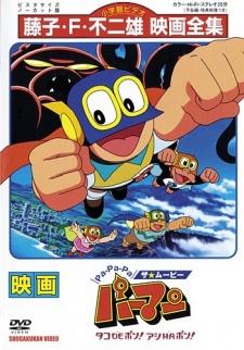 Pa-Pa-Pa the ★ Movie: Perman – Tako de Pon! Ashi wa Pon!
