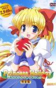 Princess Holiday: Korogaru Ringo Tei Senya Ichiya