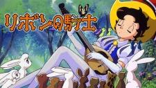 Ribbon no Kishi (1999)