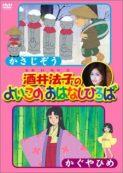 Sakai Noriko no Yoiko no Ohanashi Hiroba