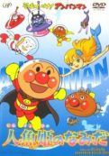 Sore Ike! Anpanman: Ningyohime no Namida