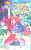 Super Doll Licca-chan: Licca-chan Zettai Zetsumei! Doll Knights no Kiseki