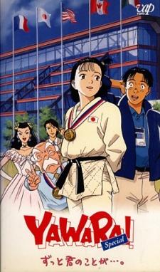 Yawara! Special: Zutto Kimi no Koto ga… .