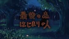 Saigo no Mori: Hajimari no Hito