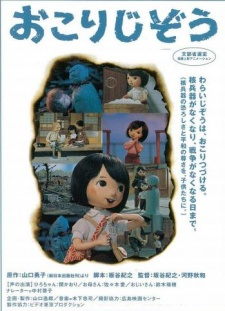 Okori Jizou