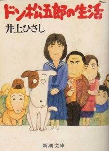 Wagahai wa Inu de Aru: Don Matsugorou no Seikatsu