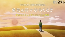 Yuuki no Hana ga Hiraku Toki: Yanase Takashi to Anpanman no Monogatari