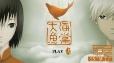 Da Yu Hai Tang