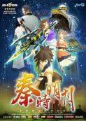 Qin Shi Ming Yue: Bai Bu Fei Jian