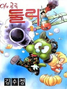 Agigongryong Doolie (1988)