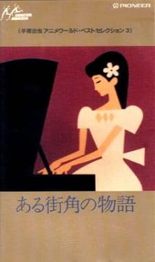 Aru Machi Kado no Monogatari