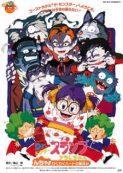 Dr. Slump Movie 09: Arale-chan N-cha!! Wakuwaku Hot no Natsuyasumi