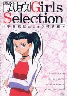 Gakuen Senki Muryou: Yorinuki Muryou-san Girls Selection