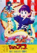 Himitsu no Akko-chan: Umi da! Obake da!! Natsu Matsuri