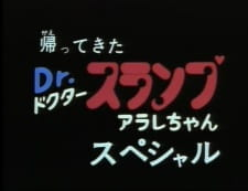 Kaettekita Dr. Slump: Arale-chan Special