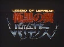 Legend of Lemnear: Kyokuguro no Tsubasa Valkisas Pilot Film