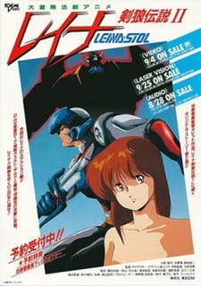 Machine Robo: Leina, The Legend of Wolf Blade