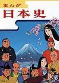 Manga Nihonshi (NHK Han)