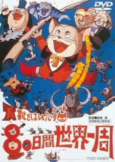 Nagagutsu wo Haita Neko: 80 Nichikan Sekai Isshuu
