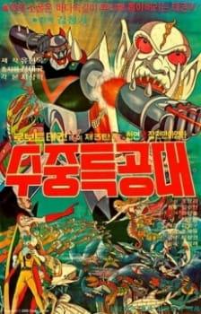 Robot Taekwon V 3tan! Sujung Teukgongdae