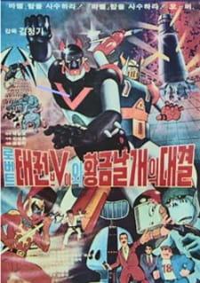 Robot Taekwon V wa Hwanggeum Nalgae