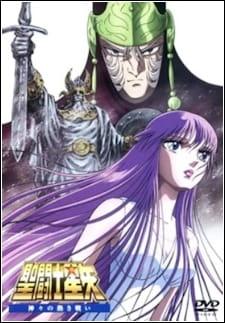 Saint Seiya: Kamigami no Atsuki Tatakai