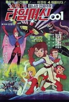 Samchongsa: Time Machine 001
