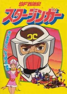 SF Saiyuuki Starzinger (Movie)