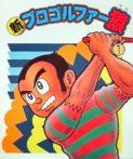 Shin Pro Golfer Saru