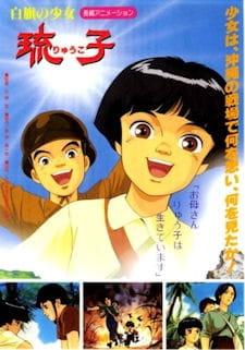 Shirahata no Shoujo Ryuuko