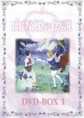 Shirayuki Hime no Densetsu
