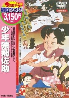 Shounen Sarutobi Sasuke