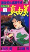 Taiman Blues: Ladies-hen – Mayumi