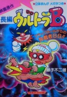 Ultra B: Black Hole kara no Dokusaisha BB!!