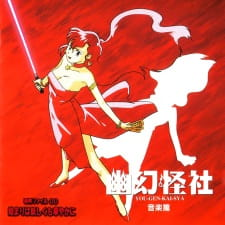 Yuugen Kaisha: Jiken File 00 – Hajimari wa Ayashiku mo Hanayaka ni