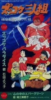 Zukkoke Sannin-gumi: Kusunoki Yashiki no Guruguru-sama