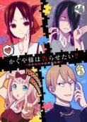 Kaguya-sama wa Kokurasetai?: Tensai-tachi no Renai Zunousen