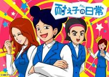 Taeko no Nichijou 2nd Season