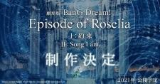 BanG Dream! Movie: Episode of Roselia – II: Song I Am.